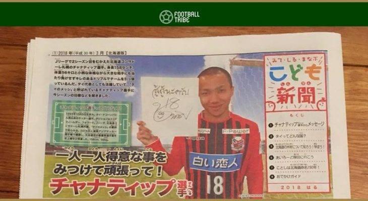 ชนาคุงพบเยาวชน:ชนาธิปตอบคำถามเด็กจากทางบ้านในนสพ.ญี่ปุ่น