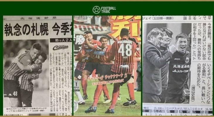 "WHAT THEY SAID: เมื่อหนังสือพิมพ์ญี่ปุ่นพูดถึงประตูชัยสุดดราม่าของ ""ชนาธิป"""