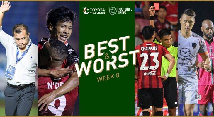 BEST & WORST : ยอดเยี่ยม-ยอดแย่ โตโยต้า ไทยลีก สัปดาห์ที่ 8