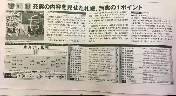 เห็นต่าง! นิตยสารญี่ปุ่นตัดเกรดชนาธิปรั้งอันดับ 2 เกมเจ๊าอันเลอร์ส