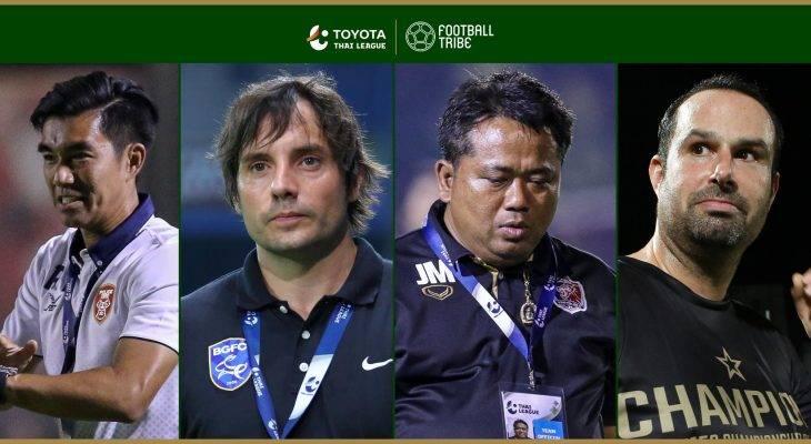 เปลี่ยนกันเป็นว่าเล่น: 7 ทีมไทยลีกใช้โค้ชเปลือง