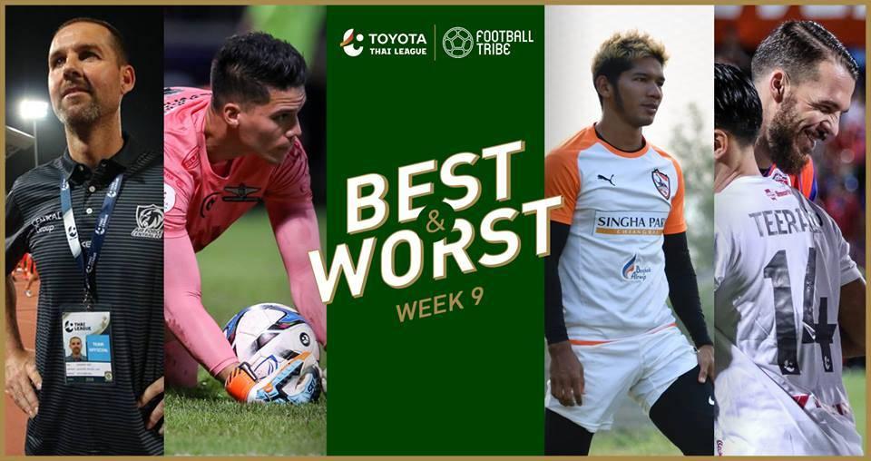 BEST & WORST: ยอดเยี่ยม-ยอดแย่ โตโยต้าไทยลีก 2018 นัดที่ 9