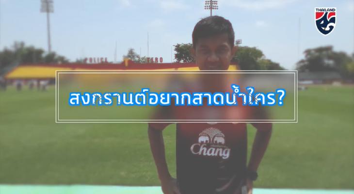 จ้องอยู่นะจ๊ะ! แข้งไทยลีกอยากสาดน้ำใครในสงกรานต์นี้? (มีคลิป)