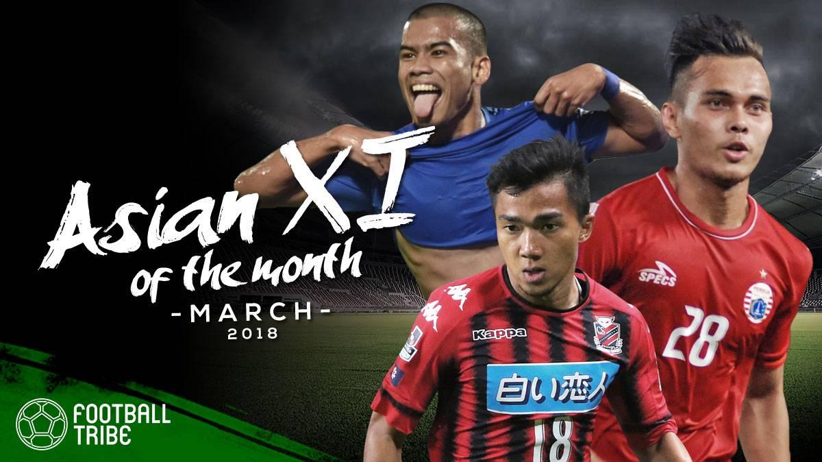 Football Tribe Asia XI: ทีมยอดเยี่ยมทวีปเอเชียประจำเดือนมีนาคม