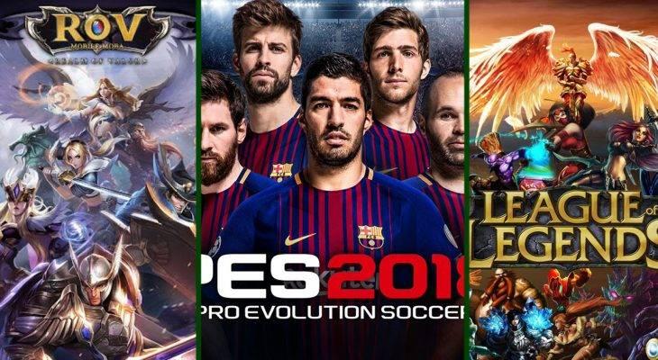 ครั้งประวัติศาสตร์! PES ควง ROV-LOL บรรจุลงเอเชียนเกมส์ 2018