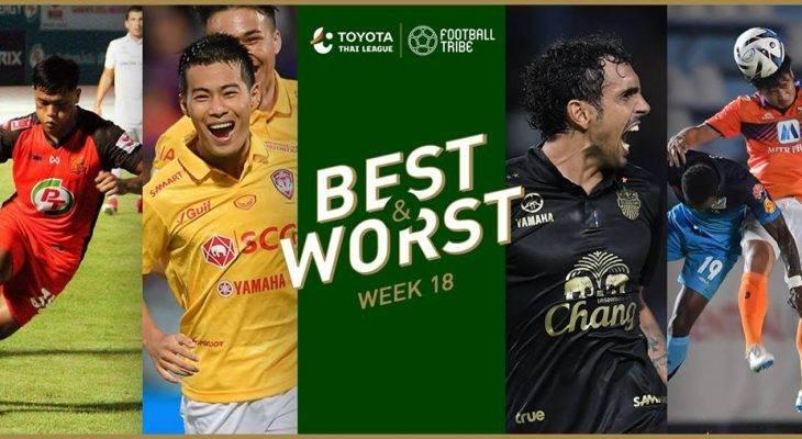 BEST & WORST: ยอดเยี่ยม-ยอดแย่ โตโยต้าไทยลีก 2018 นัดที่ 18