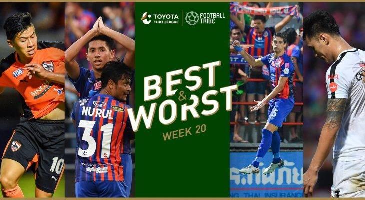 BEST & WORST: ยอดเยี่ยม-ยอดแย่ โตโยต้าไทยลีก 2018 นัดที่ 20