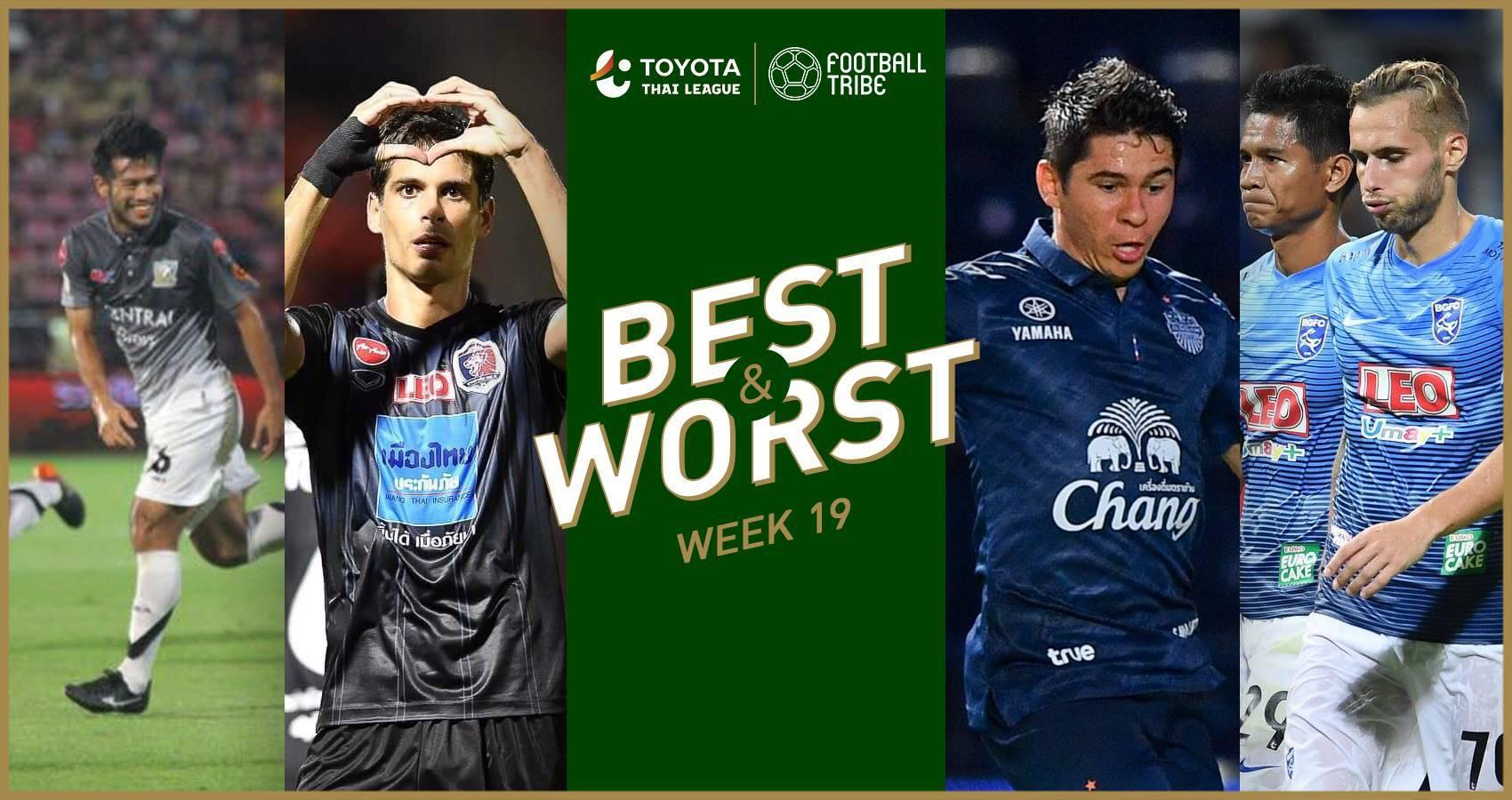 BEST & WORST: ยอดเยี่ยม-ยอดแย่ โตโยต้าไทยลีก 2018 นัดที่ 19