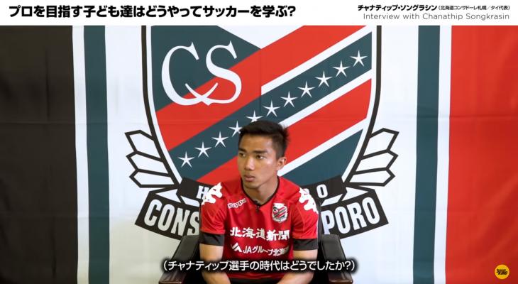 ฟุตบอล-แฟน-สื่อ : ชนาธิปตอบ Soccerking ความต่างญี่ปุ่นกับประเทศไทย (มีคลิป)