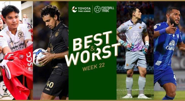 BEST & WORST: ยอดเยี่ยม-ยอดแย่ โตโยต้าไทยลีก 2018 นัดที่ 22