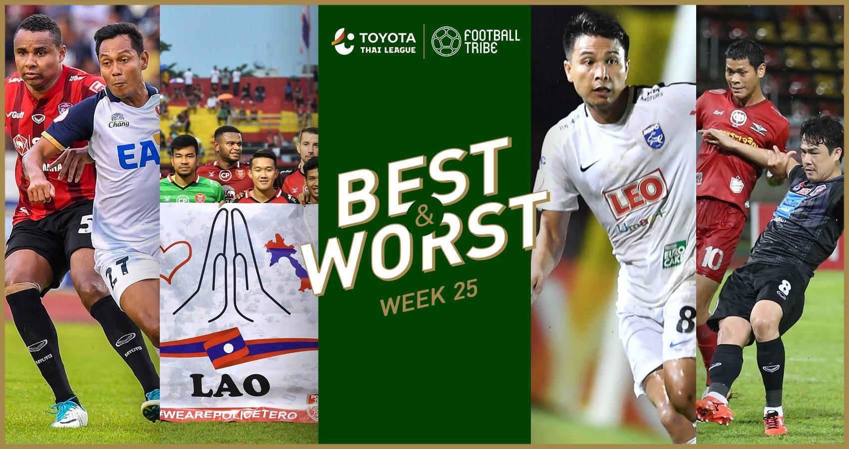 BEST & WORST: ยอดเยี่ยม-ยอดแย่ โตโยต้าไทยลีก 2018 นัดที่ 25